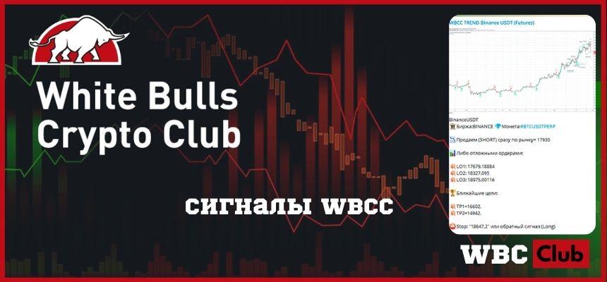 Сигнальные каналы WBCC