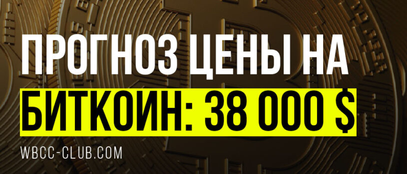 Прогноз на биткоин: цена на него может снизиться до 38 тысяч американских долларов