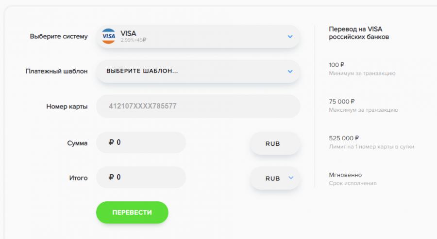 Биржа позволяет привязать несколько банковских карт