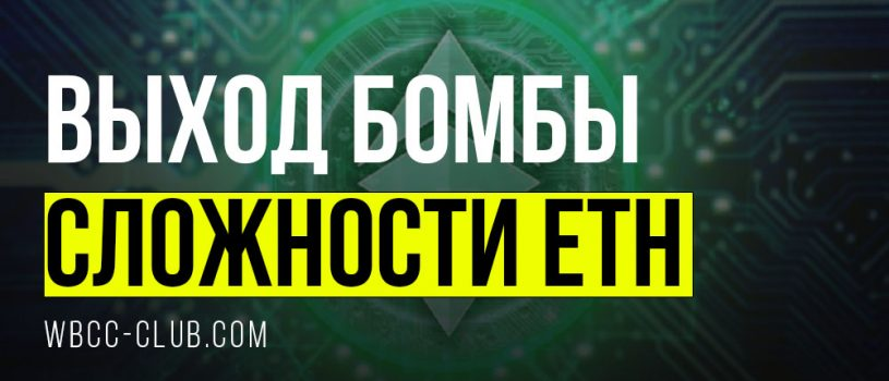 Разработчики Эфириума обозначили дату, когда выйдет бомба сложности