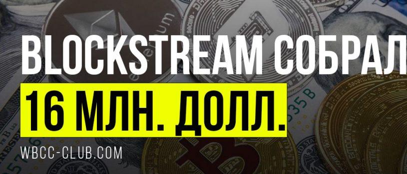 Blockstream за считанные часы собрал 16 млн. долл. для своего майнинга биткоинов