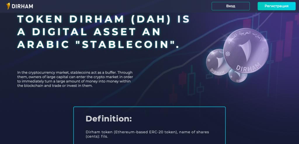 Монета Dirham Token — основная валюта компании
