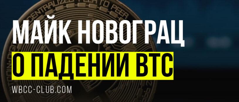 Обвал BTC: комментарии миллиардера Майка Новограца