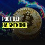 Рост цен на биткоин