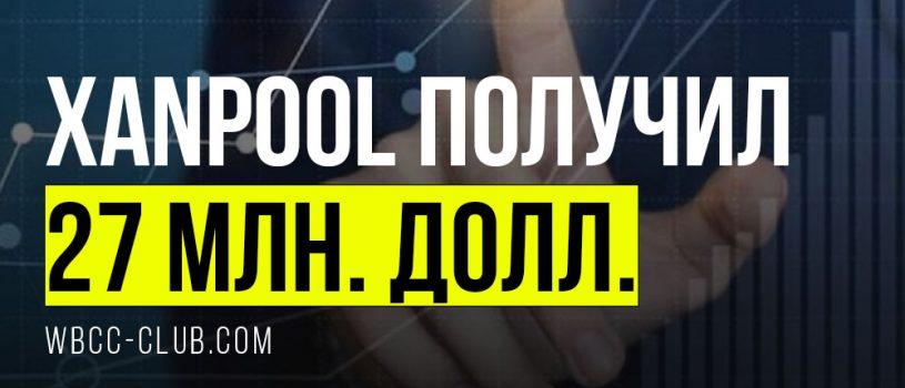 Стартап по переводу криптовалюты в фиатную валюту XanPool привлекает 27 млн. долл.