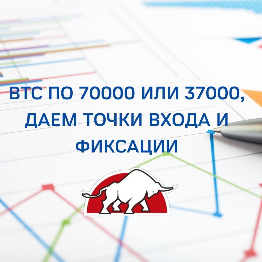 BTC по 70000 или 37000, даем точки входа и фиксации