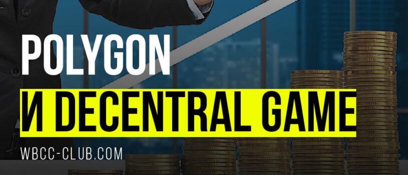 Polygon будет инвестировать в игры, в которых можно заработать