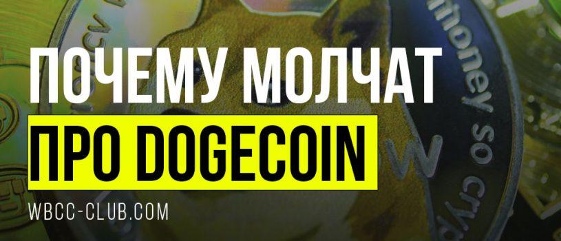 Что происходит с Dogecoin?