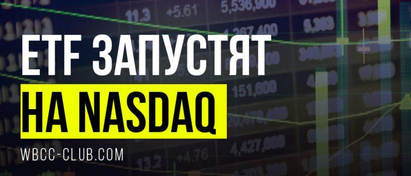 ETF, связанный с фьючерсами на биткоины Valkyrie, запускается на Nasdaq