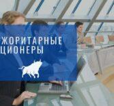 Мажоритарные акционеры – описание, права и сравнение с миноритариями