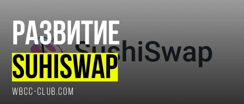 Что будет с SushiSwap, если TVL выросло более чем в 9 раз