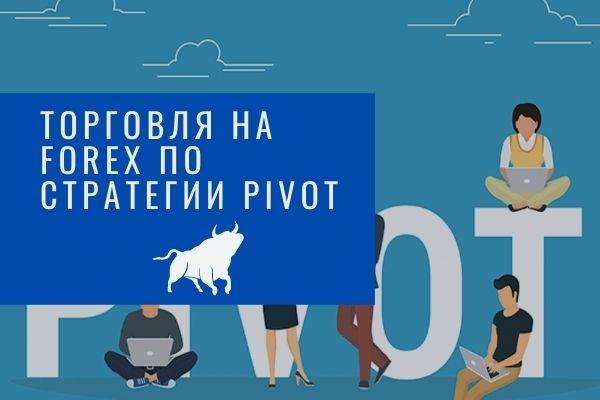 Торговля на Forex по стратегии Pivot